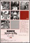 ニューズレター(No.02)