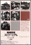 ニューズレター(No.03)