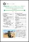 ニューズレター(No.04)