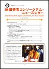 ニューズレター(No.05)