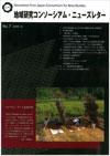 ニューズレター(No.07)