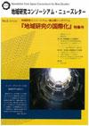 ニューズレター(No.08)
