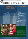 ニューズレター(No.09)