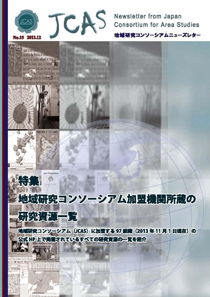 ニューズレター(No.15)