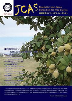 ニューズレター(No.17)