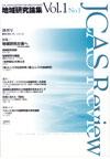 『地域研究論集』(Vol.1 No.1)