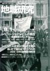 『地域研究』(Vol.8 No.1)