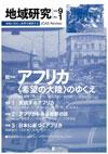 『地域研究』(Vol.9 No.1)