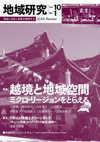 『地域研究』(Vol.10 No.1)