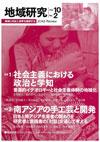 『地域研究』(Vol.10 No.2)