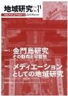 『地域研究』(Vol.11 No.1)