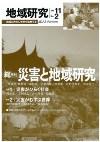 『地域研究』(Vol.11 No.2)