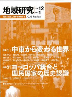 『地域研究』(Vol.12 No.1)