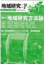 『地域研究』(Vol.12 No.2)