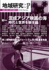 『地域研究』(Vol.13 No.2)