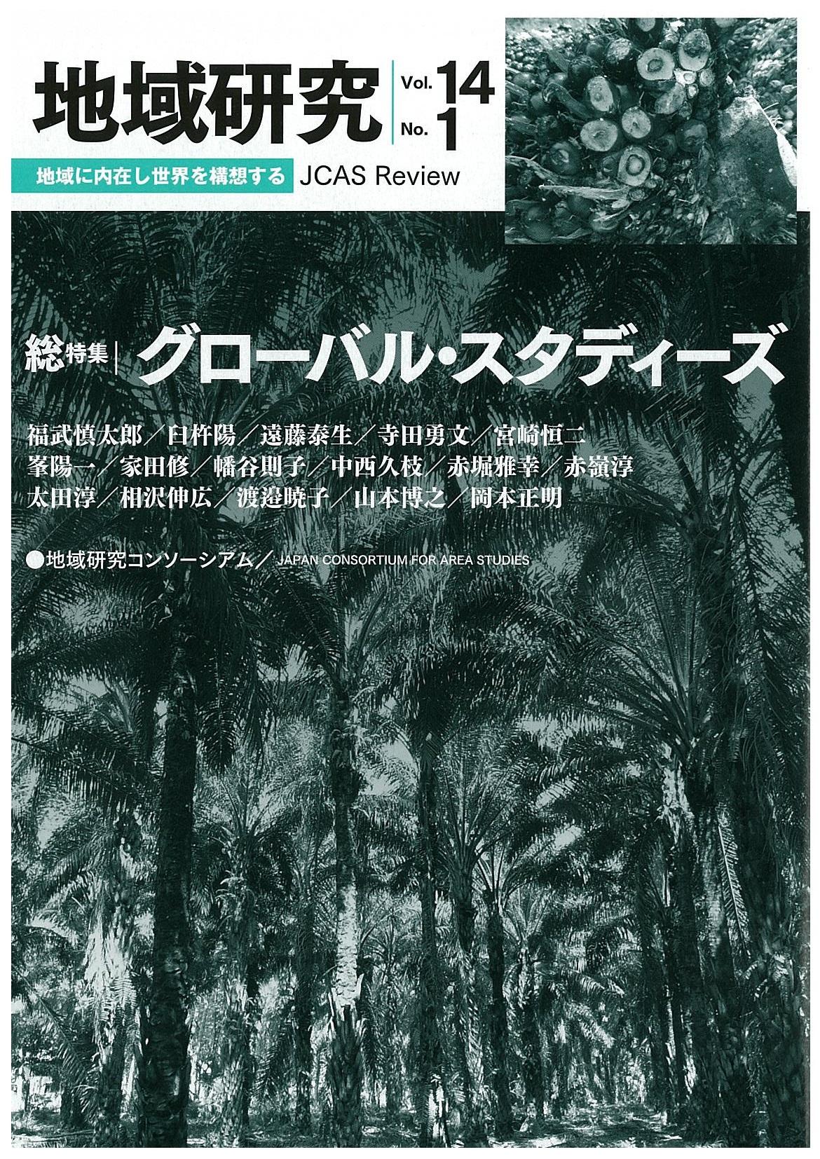 『地域研究』(Vol.14 No.1)