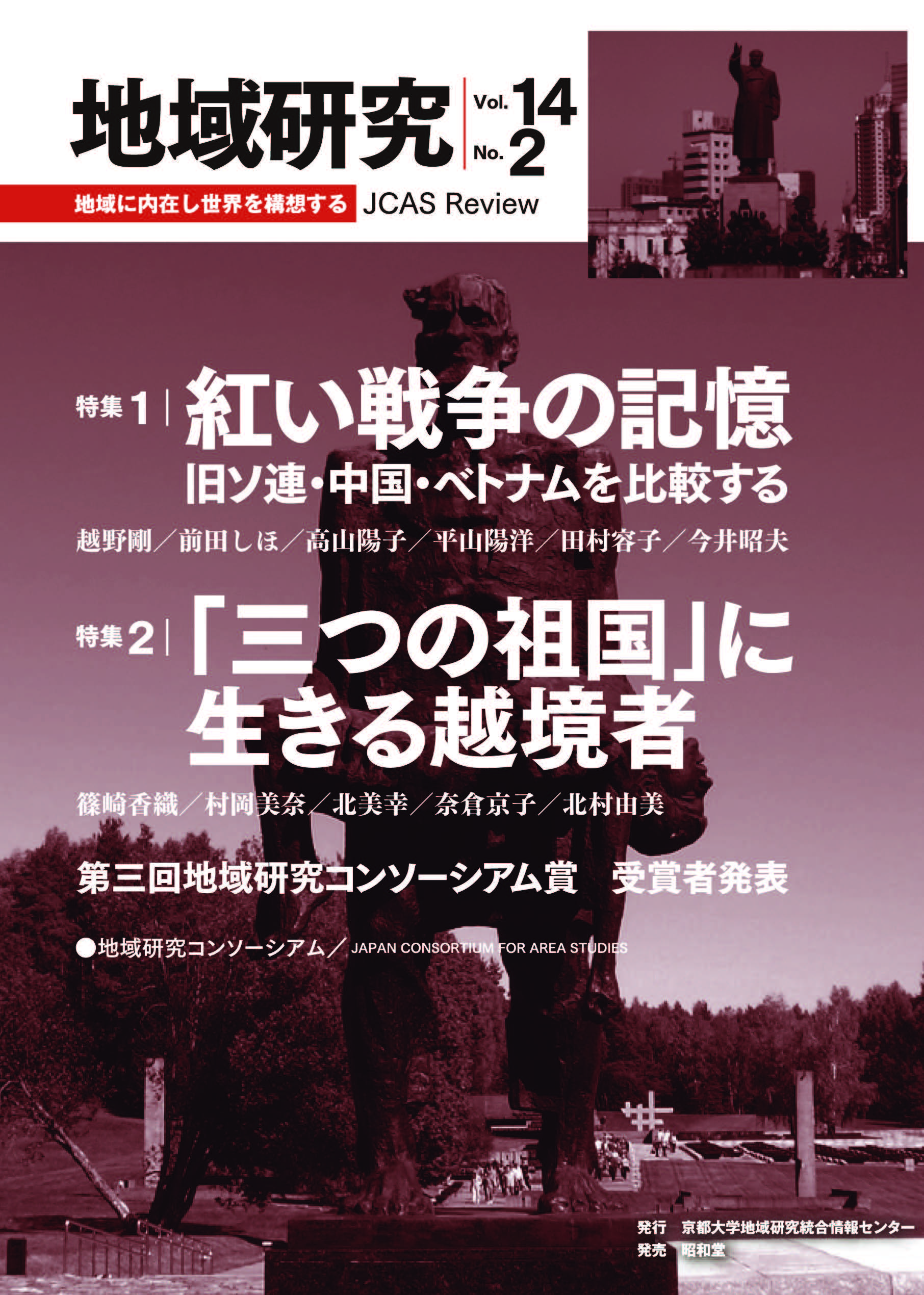 『地域研究』(Vol.14 No.2)