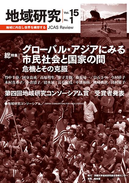 『地域研究』(Vol.15 No.1)