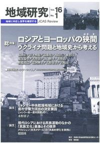 『地域研究』(Vol.16 No.1)