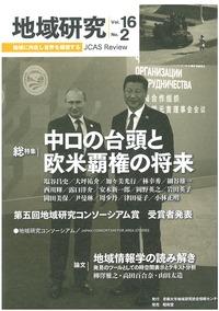 『地域研究』(Vol.16 No.2)