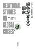 グローバル関係学 第4巻「紛争が変える国家」