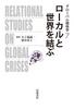グローバル関係学 第7巻「ローカルと世界を結ぶ」